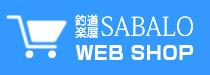 釣道楽屋 SABALO WEBSHOP